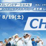 【ゴルフ】ネスレ2017レクサス杯 3日目ベスト4出揃う